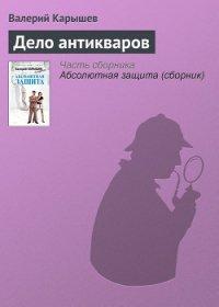 Дело антикваров - Карышев Валерий Михайлович