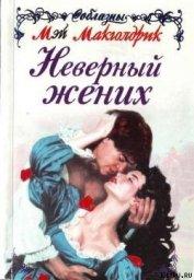 Неверный жених - Макголдрик Мэй