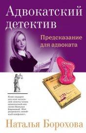 Предсказание для адвоката - Борохова Наталья Евгеньевна