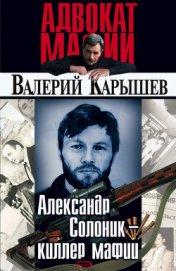 Александр Солоник: киллер мафии - Карышев Валерий Михайлович