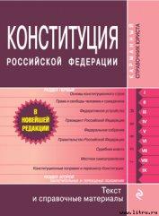 Конституция Российской Федерации. Гимн, герб, флаг - Российское Законодательство