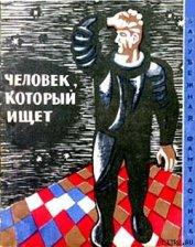Человек, который ищет (Сборник НФ рассказов болгарских писателей)