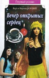 Вечер открытых сердец - Воробей Вера и Марина