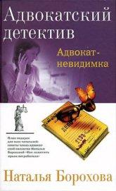 Адвокат – невидимка - Борохова Наталья Евгеньевна