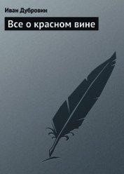 Книга Все о красном вине - Автор Дубровин Иван