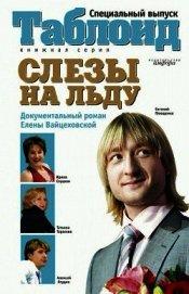 Книга Слезы на льду - Автор Вайцеховская Елена Сергеевна
