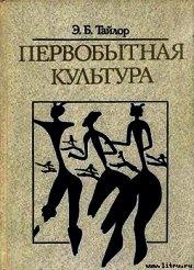 Книга Первобытная культура - Автор Тайлор Эдуар Беннет