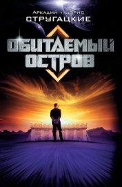 Обитаемый остров (изд. 1971г.) ил. Ю.Макарова - Стругацкие Аркадий и Борис