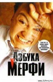 Книга Азбука Мерфи - Автор Мерфи