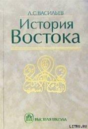 История Востока. Том 2