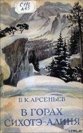 В горах Сихотэ-Алиня - Арсеньев Владимир Клавдиевич