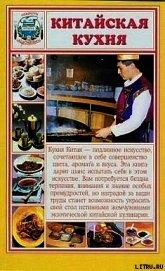 Книга Китайская кухня - Автор Сборник рецептов