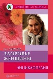 Энциклопедия развивающих игр - Данилова Лена