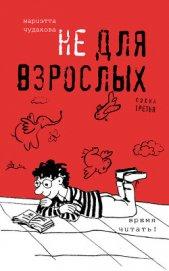 Не для взрослых. Время читать! (Полка 1) - Чудакова Мариэтта Омаровна