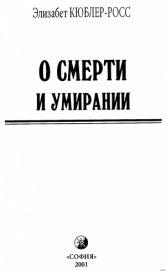 Книга О смерти и умирании - Автор Кюблер-Росс Элизабет