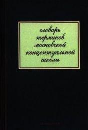 Книга Словарь терминов московской концептуальной школы - Автор Пепперштейн Павел Викторович