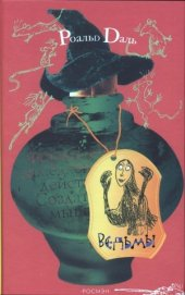 Книга Ведьмы - Автор