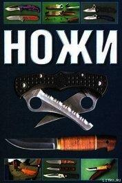 Книга Ножи - Автор Митин Сергиуш