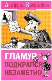 Книга Гламур подкрался незаметно - Автор Вансович Андрей