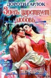 Здесь царствует любовь - Гарлок Дороти