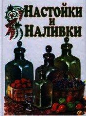 Книга Настойки и наливки - Автор Дубровин Иван