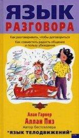 Книга Язык разговора - Автор Пиз Аллан