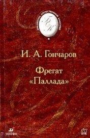 Фрегат «Паллада». - Гончаров Иван Александрович