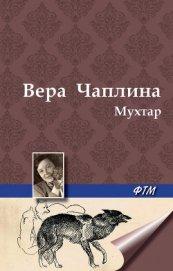 Мухтар - Чаплина Вера Васильевна