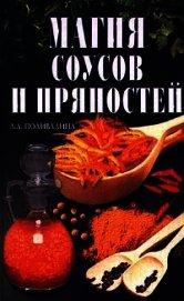 Книга Магия соусов и пряностей - Автор Колосова Светлана