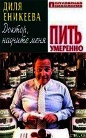 Доктор, научите меня пить умеренно - Еникеева Диля Дэрдовна