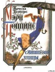 Мэри Поппинс с Вишневой улицы (иллюстрации Г. Калиновского)