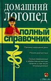 Книга Справочник логопеда - Автор Коллектив авторов