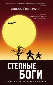Степные боги - Геласимов Андрей Валерьевич