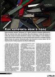 Книга Как наточить нож в поле - Автор Журнал Прорез