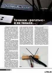 Книга Точилки «рогатые» и не только... - Автор Журнал Прорез