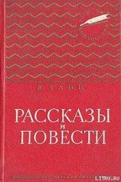Антон и антоновка - Тайц Яков Моисеевич