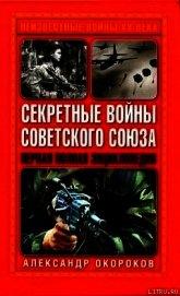 Книга Секретные войны Советского Союза - Автор Окороков Александр Васильевич