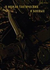 Книга О ножах тактических и боевых - Автор Журнал Прорез
