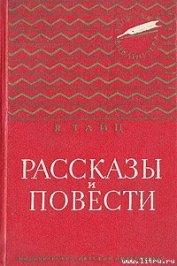 Находка - Тайц Яков Моисеевич