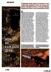 Книга Нож на каждый день - Автор Журнал Прорез