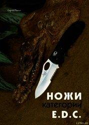 Книга Ножи категории E.D.C - Автор Журнал Прорез