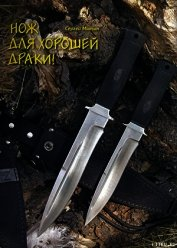Книга Нож для хорошей драки! - Автор Журнал Прорез
