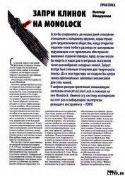 Книга Запри замок на Monolock - Автор Журнал Прорез