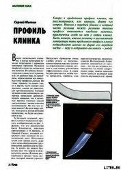 Книга Профиль клинка - Автор Журнал Прорез