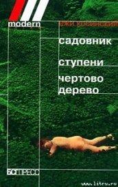 Садовник - Косински Ежи