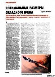 Книга Оптимальные размеры складного ножа - Автор Журнал Прорез