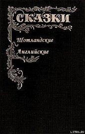 Книга Сказки Шотландские и Английские (Британские легенды и сказки) - Автор Автор неизвестен