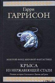 Золотые годы Стальной Крысы - Гаррисон Гарри