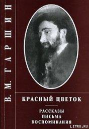 Красный цветок - Гаршин Всеволод Михайлович