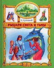 Книга Рыцари Света и Тьмы - Автор Сухинов Сергей Стефанович